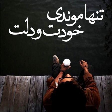 Image result for آغوشت و ازم نگیر
