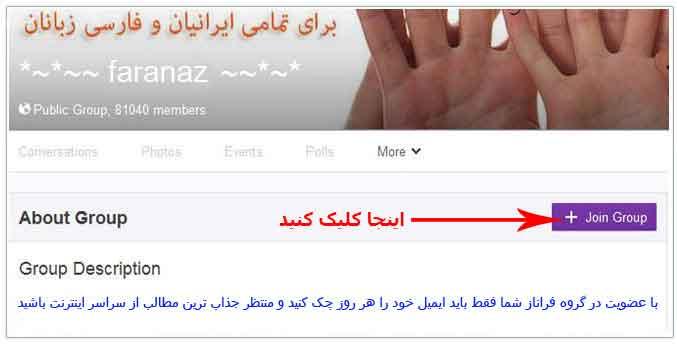 راهنمای عضویت در گروه اینترنتی فراناز ، www.faranaz.com