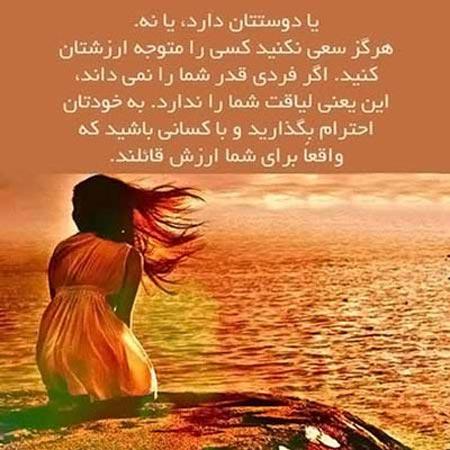 عکس نوشته هایی آرامش بخش و زیبا