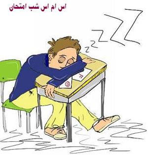 اس و اس خنده دار و بامزه برای ایام امتحانات