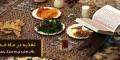 فواید روزه گرفتن و سوالات تغذیه ای در ماه مبارک رمضان