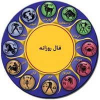 فال و طالع بینی روز پنج شنبه 30 مرداد 1393