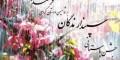 روز عشق یا ولنتاین ایرانی چه روزی است؟
