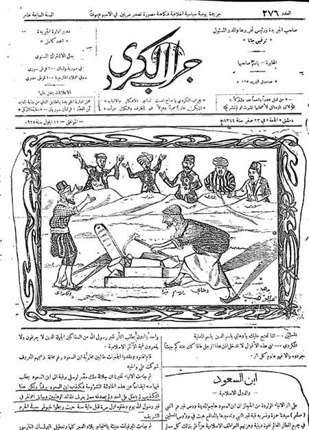 داعش را در 89 سال پیش ببینید!