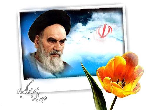 عکس های زیبا ویژه دهه فجر و پیروزی انقلاب اسلامی