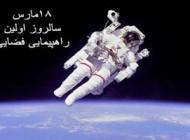 27 اسفند (18 مارس) سالروز اولین راهپیمایی فضایی
