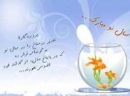 جدیدترین اس ام اس های تبریک به مناسبت عید نوروز