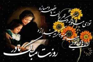 کارت پستال عاشقانه روز زن و روز مادر