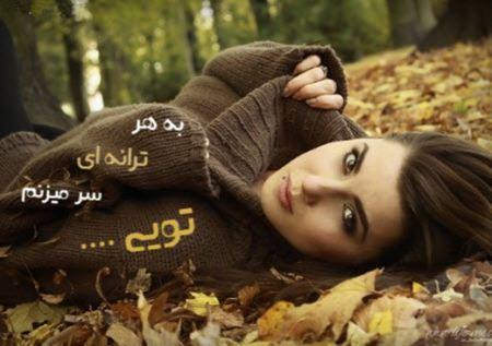 جدیدترین عکس های عاشقانه متن دار ایرانی