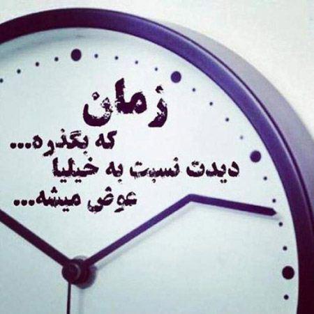 عکس نوشته های جدید فاز سنگین و تیکه دار