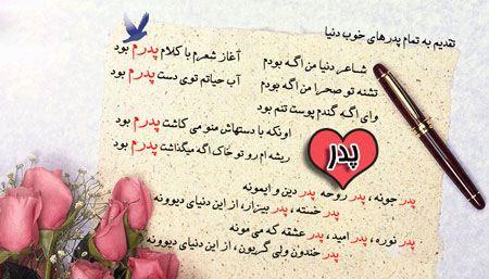 عکس عاشقانه، جملات عرفانی و عکس نوشته روز پدر