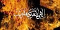 آیا انسان های گناهکار در قیامت عذاب می کشند؟