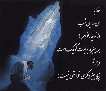 عکس نوشته بسیار زیبا و عرفانی در مورد خدا