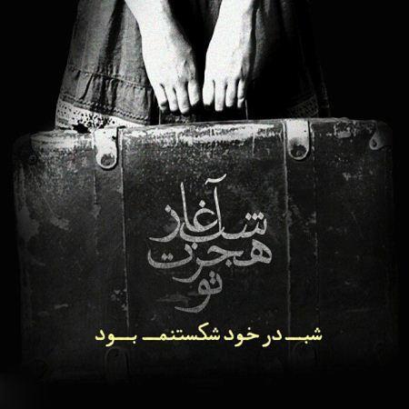 جملکس و عکس نوشته های جدید و ناب تیکه دار غمگین