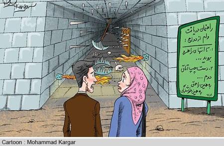 باحال ترین کاریکاتورهای وام ازدواج