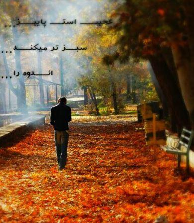 عکس نوشته های پاییزی|تصاویر عاشقانه متن دار پاییزی