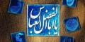 پیامک های زیبای تاسوعا و عاشورای حسینی