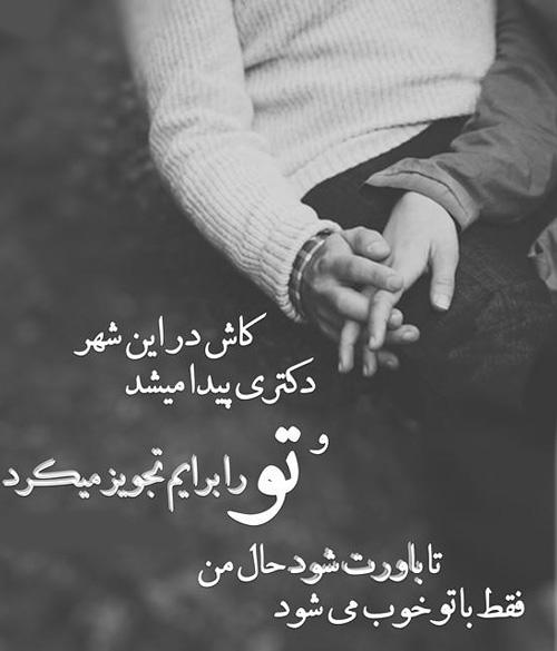 تازه ترین عکس نوشته های بسیار زیبای عاشقانه