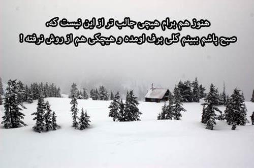 عکس نوشته عاشقانه و احساسی با تِم زمستانی