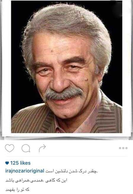 تازه ترین عکس های بازیگران و چهره های معروف در اینستاگرام