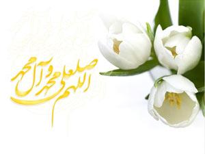 متن زیبا و اس ام اس تبریک به مناسبت میلاد پیامبر (ص)