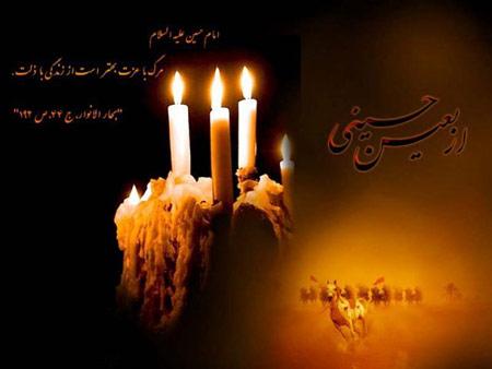 جدیدترین و زیباترین کارت پستالهای اربعین حسینی