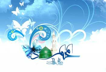 جدیدترین اس ام اس تولد پیامبر اسلام حضرت محمد (ص)