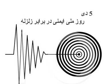 نامگذاری روز ملی ایمنی در برابر زلزله ؛ پنجم دی ماه