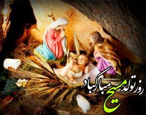 جدیدترین کارت پستال تبریک روز تولد حضرت عیسی مسیح
