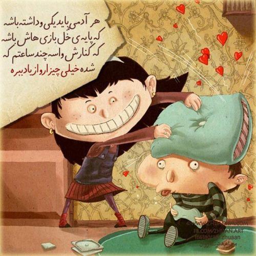 عکس های کاریکاتوری عاشقانه و خاص برای عشقتان