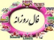 فال و طالع بینی روزانه پنج شنبه 8 بهمن 1394