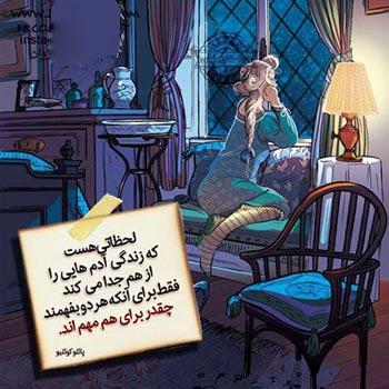 متن های زیبا روی عکس های عاشقانه و رمانیتک