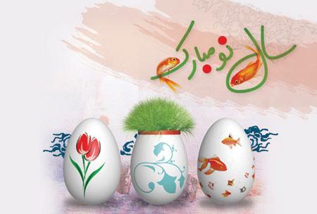 عید نوروز 1395