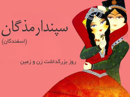 داغ ترین اس ام اس ولنتاین و سپندارمذگان روز عشق ایرانی