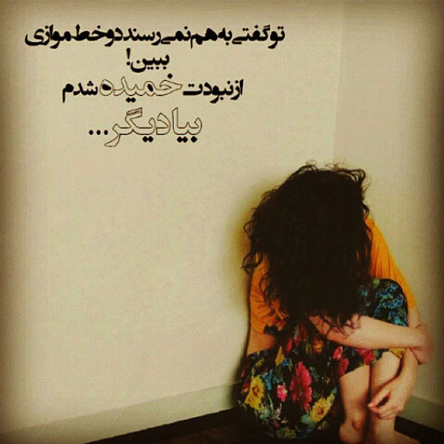 عکس نوشته عاشقانه سوزناک که با دیدن آن ها گریه می کنید