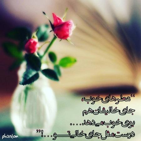 عکس نوشته عاشقانه فاز سنگین|عکس های عاشقانه