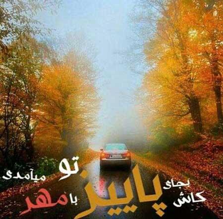 عکس نوشته های پاییزی زیبا و فاز سنگین
