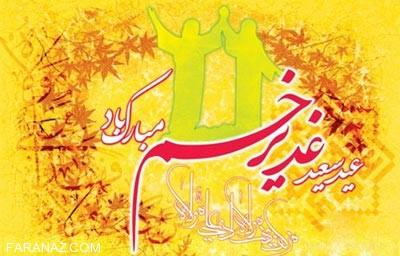 اس ام اس های تبریک روز عید غدیر خم