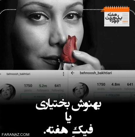 چهره های داغ و خبر ساز هفته گذشته + (عکس)