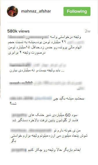 دستگیری همسر مهناز افشار به جرم دلالی در دارو + جزئیات
