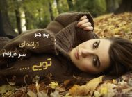 عکس نوشته عاشقانه و رومانتیک 2017-1396 جدید
