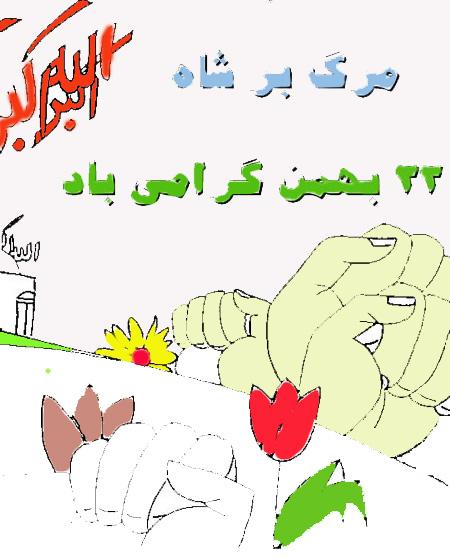 نقاشی دهه فجر و 22 بهمن (7 عکس)