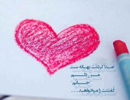 عکس عاشقانه و کارت پستال عاشقانه با متن شاعرانه و رمانتیک