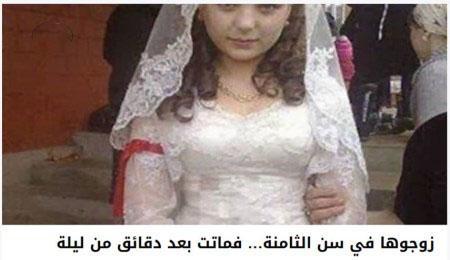 جان دادن عروس 8 ساله بخاطر خونریزی زیاد در شب زفاف (عکس)