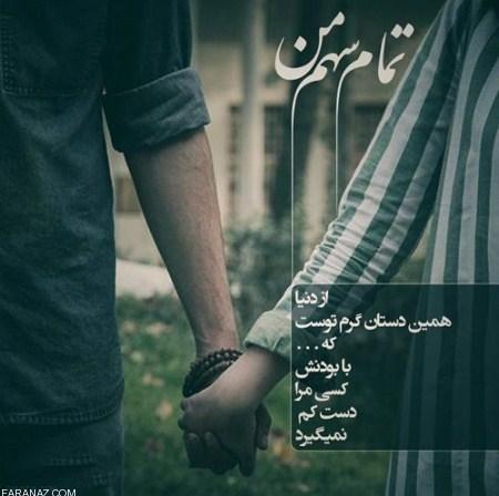 دانلود زیباترین عکس نوشته های عاشقانه دختر و پسر با کیفیت HD