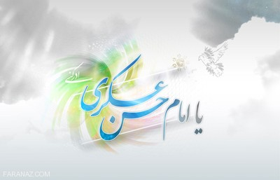 عرفانی ترین اس ام اس های ولات امام حسن عسکری (ع)