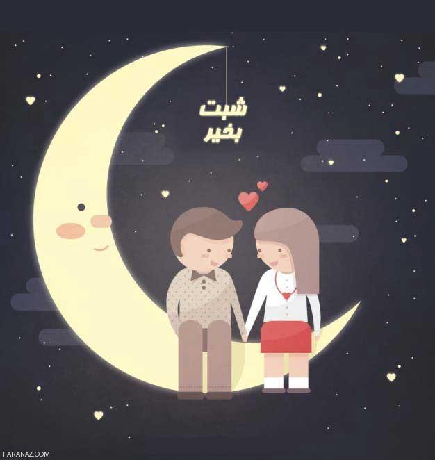 متن های شب بخیر زیبا و جدید و دلنشین