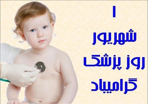 روز پزشک|عکس و کارت پستال و متن تبریک روز پزشک اول شهریورماه (روز دکتر)