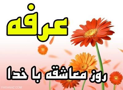 اس ام اس روز عرفه|پیامک تبریک رسمی روز عرفه|اس ام اس روز عرفه