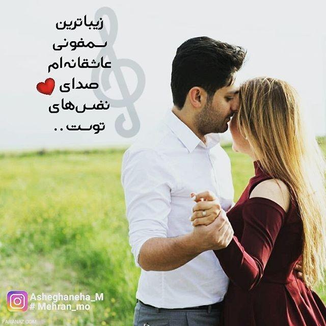 عکس نوشته و متن های خاص عاشقانه برای پروفایل 2019